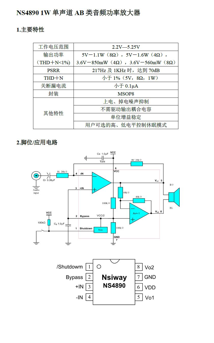 ns4890 1w单声道音频功率放大器 - ab类功放 - 深圳市