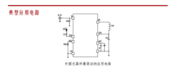 锂电池充电系列