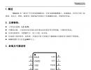 TB8022S  双触控双输出触摸IC