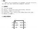 TB8032  3触控BCD输出触摸IC