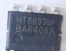 HT8693  10W、防破音、AB/D类切换、单声道功率放大器